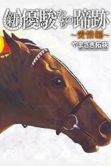 新・優駿たちの蹄跡~愛惜編~ 「新・優駿たちの蹄跡単行本」シリーズ (KCGコミックス) Kindle版