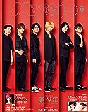 Myojo (ミョージョー) 2020年9月号 [雑誌]
