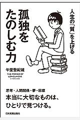 孤独をたのしむ力 人生の「質」を上げる Kindle版