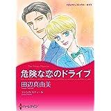 ハーレクインオフィスセット 2021年 vol.6 (ハーレクインコミックス)