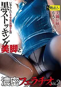 いやらしいミニスカお姉さんの黒ストッキング美脚と濃密フェラチオ vol.2 / S級素人 [DVD]