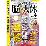 見てわかる脳と人体の本 (楽LIFEヘルスシリーズ)