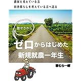 ゼロからはじめた新規就農一年生: 農家を考えている方、田舎暮らしを考えている方へ送る