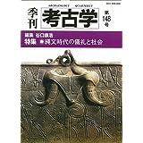 縄文時代の儀礼と社会 (季刊考古学第148号)