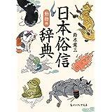 日本俗信辞典 動物編 (角川ソフィア文庫)