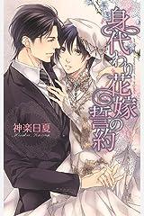 身代わり花嫁の誓約 (リンクスロマンス) Kindle版