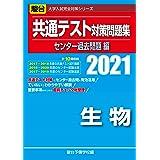 共通テスト対策問題集センター過去問題編 生物 2021 (大学入試完全対策シリーズ)