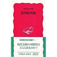 20世紀美術 (岩波新書)