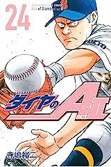 ダイヤのA act2(24) (週刊少年マガジンコミックス) Kindle版