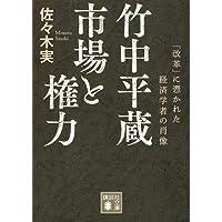 竹中平蔵 市場と権力 「改革」に憑かれた経済学者の肖像 (講談社文庫)