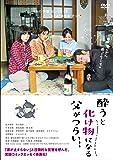 【Amazon.co.jp限定】酔うと化け物になる父がつらい[DVD](非売品プレス付き)