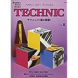 ベーシックス テクニック(指の練習) レベル1 WP216J (バスティンピアノベーシックス)