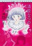 桜の森の満開の下 清原なつの初期ベスト自選傑作集 (ビームコミックス)