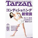 Tarzan(ターザン) 2019年2月14日号 No.757 [コンディショニング新常識 肩凝り・腰痛&蓄積疲労 解消メソッド]