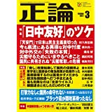 月刊正論2021年3月号(「日中友好」のツケ)