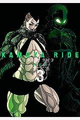 カムヤライド (3) (SPコミックス) Kindle版