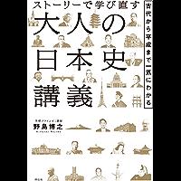 ストーリーで学び直す大人の日本史講義――古代から平成まで一気にわかる
