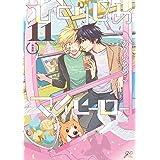ひとりじめマイヒーロー 11巻 特装版 (gateauコミックス)