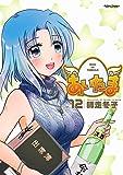 あいたま(12) (アクションコミックス)