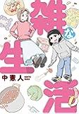 雑な生活 (ビームコミックス)