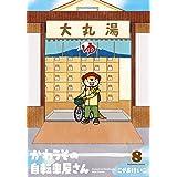 かわうその自転車屋さん 8 (芳文社コミックス)