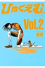 ひゃくえむ。(2) (マガジンポケットコミックス) Kindle版