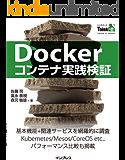 Dockerコンテナ実践検証 ThinkIT Books