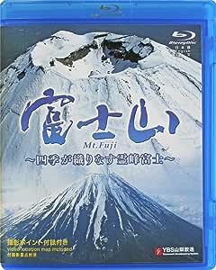 富士山 Mt.Fuji 四季が織りなす霊峰富士(ブルーレイ) 3カ国語対応(日・英・中) リージョンフリー Mt.fuji Splendid Seasonal Views of Spiritual Mt.fuji