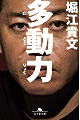 多動力 (幻冬舎文庫) Kindle版