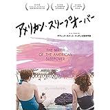 アメリカン・スリープオーバー [DVD]