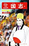 三国志 (53) 陳倉の戦い (希望コミックス (163))