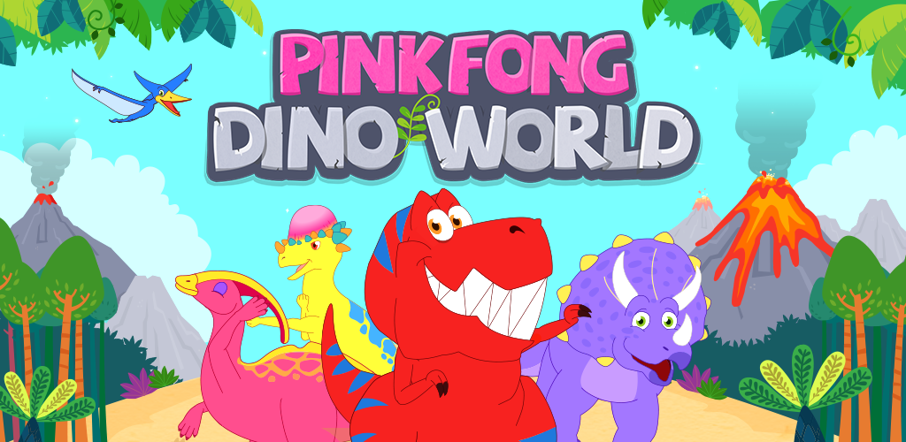 PINKFONG!恐竜ワールド:ティラノと一緒に歌とゲーム!