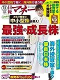 日経マネー 2020年 12 月号[雑誌] 秋相場は大化け期待の中小型株を狙え! [表紙]伊藤沙莉