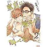 童貞に愛なんて叫べない! 2巻 (花音コミックス)