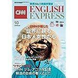 """CNN ENGLISH EXPRESS (イングリッシュ・エクスプレス) 2019年 10月号【編集部独占】""""トランプの宿敵""""CNNジム・アコスタ記者インタビュー"""