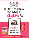 3分 7分 15分 ムダなく使い切り!  肉・魚介・大豆製品の人気おかず446品
