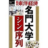 名門大学 シン・序列―週刊東洋経済eビジネス新書No.350