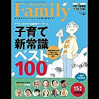 プレジデントFamily (ファミリー)2021年春号 [雑誌]