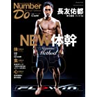 Number Do(ナンバー・ドゥ)Special Edition 長友佑都 メソッド55 NEW体幹 (Sports Graphic Number PLUS(スポーツグラフィック ナンバープラス)) (文春e-book)