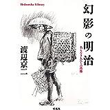 幻影の明治 (平凡社ライブラリー0870)