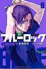 ブルーロック(8) (週刊少年マガジンコミックス) Kindle版
