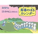 2021年 馬場のぼるカレンダー 11ぴきのねこと仲間たち ([カレンダー])