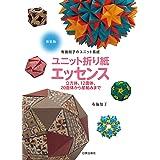 新装版 ユニット折り紙エッセンス: 立方体、12面体、20面体から星組みまで