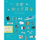 京都 紙と文具 ガイド&スクラップブック (淡交ムック)