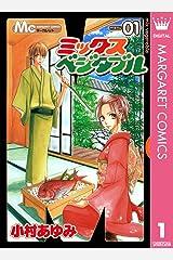 ミックスベジタブル 1 (マーガレットコミックスDIGITAL) Kindle版