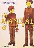 (P[あ]1-11)The MANZAI6 (ポプラ文庫ピュアフル)