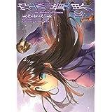 空の境界 the Garden of sinners(10) (星海社COMICS)