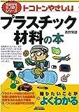 トコトンやさしいプラスチック材料の本 (今日からモノ知りシリーズ)