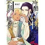 冷酷アルファ王子と不屈のオメガ妃殿下 (角川ルビー文庫)