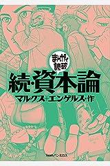 続・資本論 (まんがで読破) Kindle版